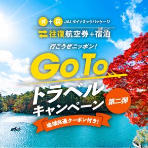 Go to トラベル 東京発着プランがJALダイナミックパッケージでも予約開始!10月週末のお値段状況を検証!