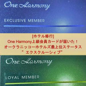 """[ホテル修行]One Harmony上級会員カードが届いた!オークラニッコーホテルズ最上位ステータス""""エクスクルーシィブ"""""""