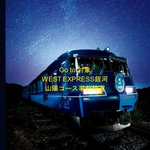 [Go to 対象]話題のWEST EXPRESS銀河の事前抽選に応募してみた!昼行山陽コース12月出発(11月2日まで)