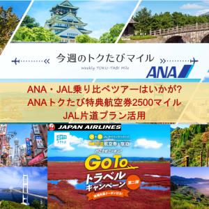 ANA・JAL乗り比べツアーはいかが? | ANAトクたび特典航空券2500マイル・JAL片道プラン活用