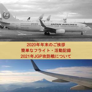 2020年年末のご挨拶 | 簡単なフライト・活動記録と2021年JGP攻防戦について
