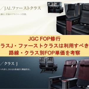 JGC FOP修行でクラスJ・ファーストクラスは利用すべき?路線・クラス別FOP単価を考察