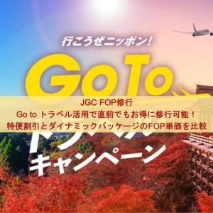 JGC FOP修行 | Go to トラベル活用で直前でもお得に修行可能!特便割引とダイナミックパッケージのFOP単価を比較