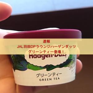 [速報]JAL羽田DPラウンジのハーゲンダッツにグリーンティー登場!
