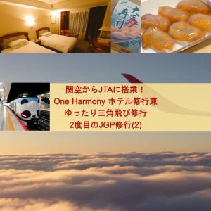 関空からJTAに搭乗!One Harmony ホテル修行兼ゆったり三角飛び修行 | 2度目のJGP修行(2)