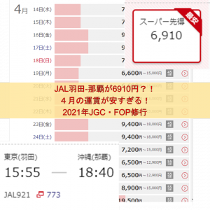JAL羽田-那覇が6910円?!4月の運賃が安すぎる!|2021年JGC・FOP修行