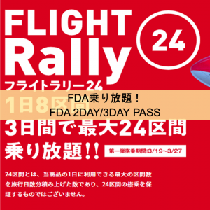 FDA乗り放題!全路線の時刻一覧 と 関西(神戸)発着モデルプランを紹介! 「FDA 2DAY/3DAY PASS」