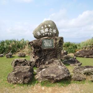 日本の西の果てより〜与那国島最西端からリアルタイム投稿〜