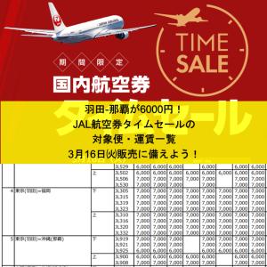 羽田-那覇が6000円!破格のJAL航空券タイムセール対象便・運賃一覧の確認方法~3月16日㈫販売に備えよう!