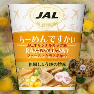 JALオリジナルカップ麺「らーめんですかい」を実食!ファーストクラス名物?