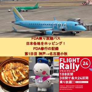 FDA乗り放題パスで日本各地をホッピング!FDA修行の記録|第1日目 神戸→名古屋小牧