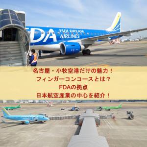 名古屋・小牧空港だけの魅力!フィンガーコンコースとは?FDAの拠点・日本航空産業の中心を紹介!