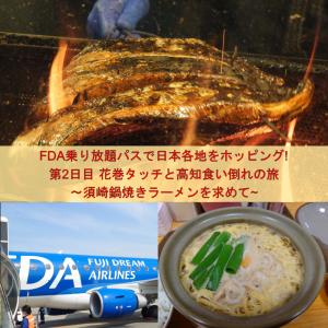 FDA乗り放題パスで日本各地をホッピング! |第2日目 花巻タッチと高知食い倒れの旅 ~須崎鍋焼きラーメンを求めて~