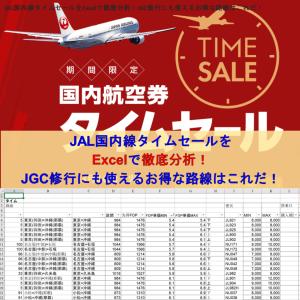 JAL国内線タイムセールをExcelで徹底分析!JGC修行にも使えるお得な路線はこれだ!