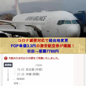 JALコロナ減便対応で経由地変更したらFOP単価3.3円の激安航空券が爆誕!羽田→那覇7760円