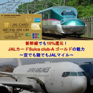 新幹線でもJALマイルを稼ぐ!最強の JALカードSuica club-A ゴールドの魅力とは?? 普通カードとの決定的な違い