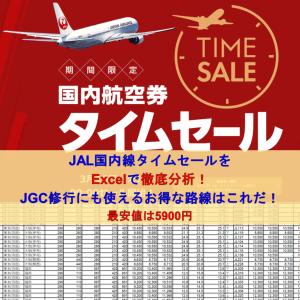 9-10月搭乗分JAL国内線タイムセールをExcelで徹底分析!JGC修行にも使えるお得な路線はこれだ!最安値は5900円