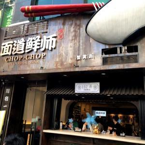 面道鮮师で絶品上海蟹麺