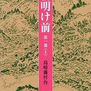 島崎藤村『夜明け前』を読む