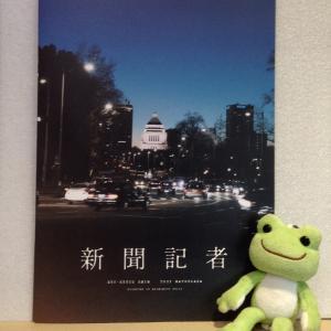 6月30日    イオン金沢で映画「新聞記者」を見た‼︎  そうだ。選挙へ行こう‼︎
