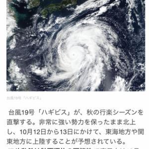 ★台風対策