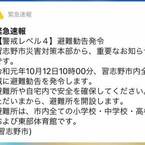 ★未来不安型〜台風19号