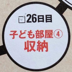 ●「すごろくで断捨離」26日目〜「子ども部屋④収納」