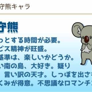 11/24(日) 夜勤 コアラ歌劇団始動(笑)