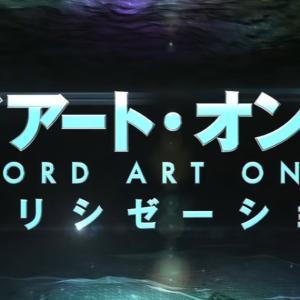 【SAOシリーズ】アリシゼーション編の主題歌とエンディングテーマ決定!みんな喜べ、あの歌姫2人が再降臨だぞ!!!!