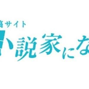 Web小説宣伝用記事テンプレート
