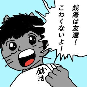 【11箇所目】アヒルが君を待つ【名古屋市西区比良温泉】