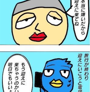 ねこ4コマ【ねこ嫌いのおばあちゃん】