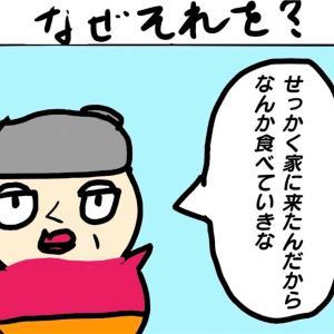 ねこ4コマ【なぜそれを?】デカ干物編