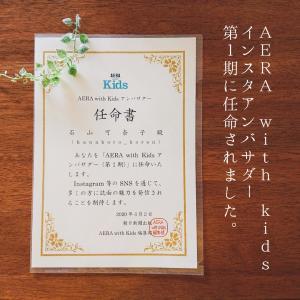 【お知らせ】AERA with kidsインスタアンバサダーに任命されました。