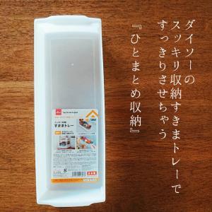 【ダイソー】おこもり時間で整えてみよう。冷蔵庫のひとまとめ収納5選。