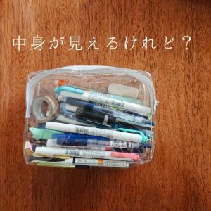 【わたしと暮らし】ダイソー商品を納得して購入。使ったらなぜかモヤモヤ!?のワケを探れ!