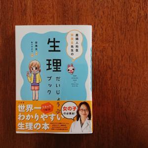 【子どもと暮らし】娘と一緒に読もうと購入した 一冊の本。