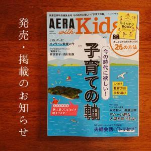 【掲載のお知らせ】AERAwithKids秋号発売・掲載。今の時代に欲しい!『子育ての軸』とは?