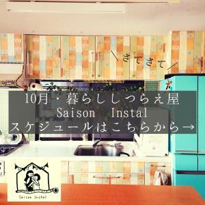 【お知らせ】暮らししつらえ屋 10月スケジュールとお申し込み開始致します。