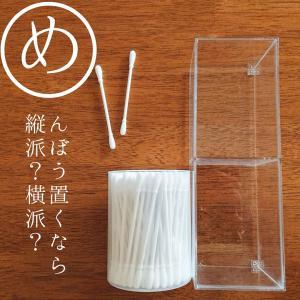 【ダイソー】綿棒を使うたびに感じた違和感を解決。縦派・横派どっちを選ぶ?