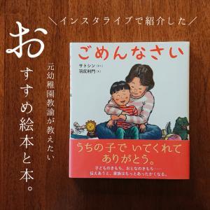 【子どもと暮らし】元幼稚園教諭が教えたい。おすすめ絵本&本3選。