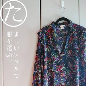 【衣替え】服の見直しは『魂レベル』で選び取る。