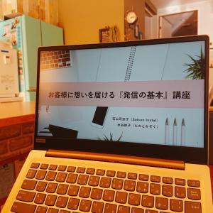 【開催】お客様に想いを届けるための『基本講座』&オフ会を開催しました。