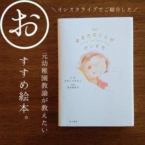 【子どもと暮らし】元幼稚園教諭が教えたい。おすすめ絵本&本。