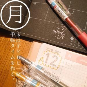 【子どもと暮らし】子どもと一緒に♪次の月を心待ちに出来る『手帳タイム』を作ろう。