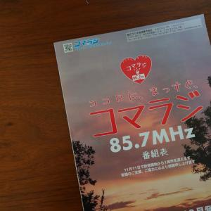 【ラジオ番組出演・後編】ゲストパートナーとして狛江エフエム・コマラジさんに出演した想い。
