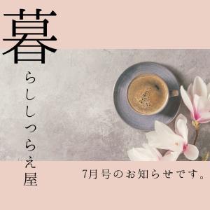 【募集開始】暮らししつらえ屋 7月号のお知らせ。