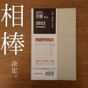 【手帳】来年の相棒は『ジブン手帳』のコレに決めたワケ。