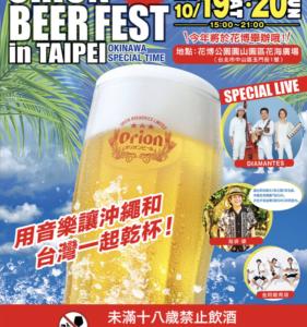 オリオンビールフェスティバル in 台北!「台湾留学399日目」