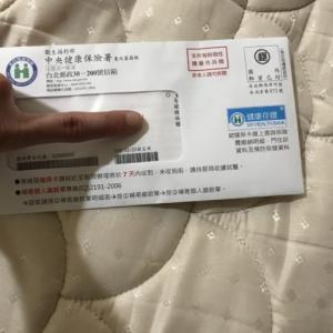 2ヶ月に1回、定期的に来るやつ。「台湾留学560日目」